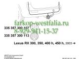 335357300107 Оригинальная электрика на Lexus RX/RX 300, 350, 400h 2009-