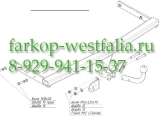2187-A Фаркоп на VW Golf VI Plus 2008-