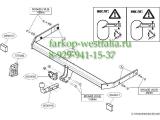 575400 ТСУ для Scoda Octavia тип кузова универсал,лифтбек 2013-