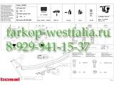 034-581 Фаркоп на VW Jetta V 2005-2011