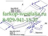 2189-A Фаркоп на VW Jetta V 2005-2011