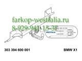 303394600001 Фаркоп на BMW X1 2009-