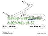 321825600001 Фаркоп на VW Jetta VI 2011-