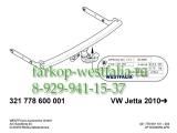 321778600001 Фаркоп на VW Jetta VI 2011-