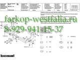 020-951Фаркоп на Volkswagen LT
