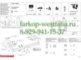 033-502 Фаркоп на Volkswagen Multivan