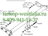 2116-A Фаркоп на VW Passat B4 1993-1996