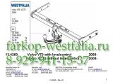 320076600001 ТСУ для Volvo XC70 тип кузова универсал 09/2007-