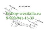 316354600001 ТСУ для Renault Captur (только для а/м европейской сборки) 05/13-