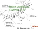 W/026 Фаркоп на VW Passat B6 2005-2010
