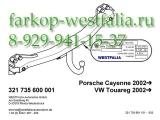 321735600001 Фаркоп на Volkswagen Touareg