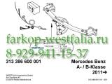 313386600001 Фаркоп с электрикой на MB A-Klasse W176 2012-