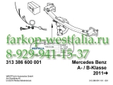 313386600001 Фаркоп с электрикой на MB B-Klasse W246 2011-