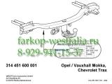 314451600001 ТСУ для  Opel Mokka 10/12-