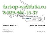 305407600001 Фаркоп на AUDI A6 Allroad 2012-