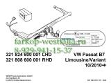 321824600001 Фаркоп на VW Passat B7 2010-