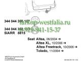 344044300107 Оригинальная электрика на SEAT Altea