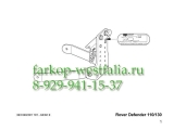 323049600001 Фаркоп без шара для Land Rover Defender 110/131