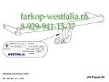 321544600001 Фаркоп на VW Passat B6 2005-2010