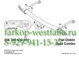 306368600001 ТСУ для Opel Combo 2010-