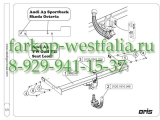 050-523 ТСУ для AUDI A3 2012-