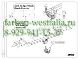 050-523 ТСУ для AUDI A3 Sportback 2012-