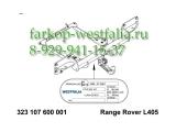 323107600001 ТСУ для Land Rover Range Rover L405 IV 2013-