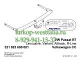 321823600001 Фаркоп на VW Passat B7 2010-
