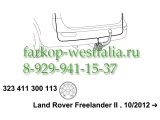 323411300113 Оригинальная электрика на Land Rover Range Rover IV 10/2012-