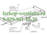 2195-A Фаркоп на VW Passat B7 2010-
