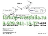 305421600001 Фаркоп на Volkswagen Tiguan 2007-