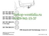 321704300113 Оригинальная электрика на Volkswagen Amarok 08/2010-