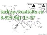 580500 ТСУ для Suzuki SX4 2013-