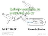 342217600001 Фаркоп на Chevrolet Captiva 2013-