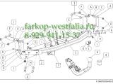 546700 ТСУ для  CITROEN C4 Picasso 2013-