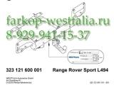 323121600001 Фаркоп на Land Rover Range Rover Sport L494 2013-