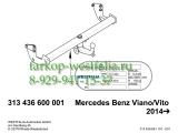 313436600001 Фаркоп на MB Viano-Vito 2014-