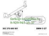 303370600001 Фаркоп на BMW 5-Series F07 Gran Tourismo 07/2013-