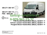 306271300107 Оригинальная электрика на FIAT Ducato Kasten/Bus (Maxi) 02/2011-