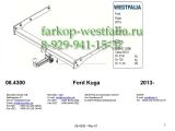 307474900113 ТСУ для Ford Kuga 2013-