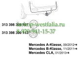 313398300113 Оригинальная электрика на MB B-Klasse W176 2012-