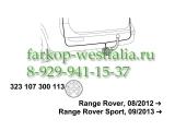 323107300113 Оригинальная электрика на Land Rover Range Rover IV 2013-