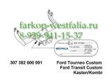 307382600001 ТСУ для Ford Transit 11/2012-