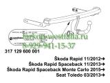 317129600001 ТСУ для Skoda Rapid 2012-