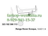 323102300113 Оригинальная электрика на Land Rover Range Rover Evoque 2011-