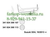 341024300113 ТСУ для Suzuki SX4 2013-