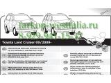 335398300113 Оригинальная электрика для Toyota Land Cruiser 150