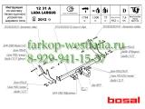 1231-A ТСУ для Lada Largus 2012-