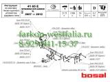 4165-E ТСУ для Peugeot 4007 2007-