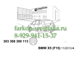 303368300113 Оригинальная электрика на BMW X5 (F15) с 2013-